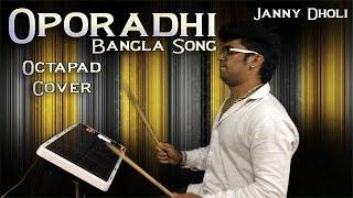 Oporadhi | Bangla Song | Octapad Cover | Janny Dholi