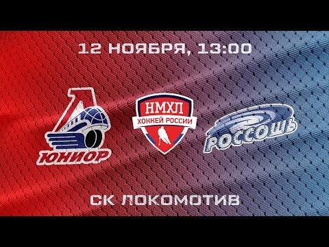 НМХЛ'17/18: «Локо-Юниор» - «Россошь». Игра №2