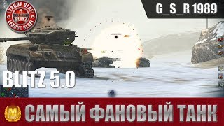 WoT Blitz -Самый фановый танк WoT BlitZ - World of Tanks Blitz (WoTB)