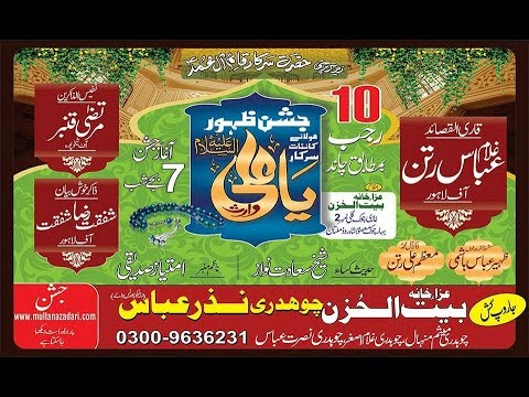Zakir Ghulam Abbas Rattan | 10 Rajab 2018 | Jashan Mola Ali A.S | New Qasiday |