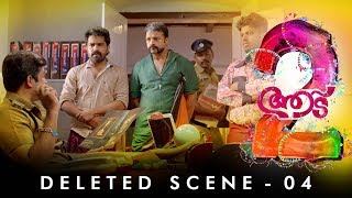 Aadu 2 Deleted Scene 04 | Jayasurya | Midhun Manuel Thomas | Vijay Babu | Vinayakan | Sunny Wayne