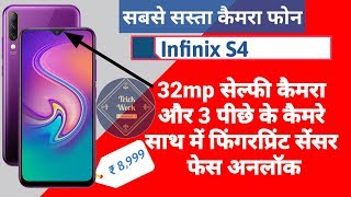 Infinix S4 32Mp Selfie camera ||Sabase Sasta Phone|| full specifications review and comparison
