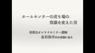 第一回花葉会オンラインセミナー 講師紹介ムービー