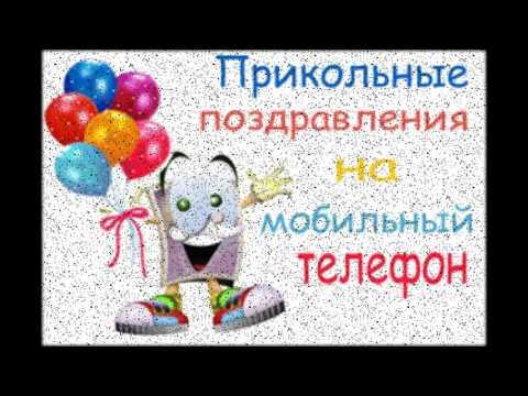 Поздравления с днём рождения голосовое