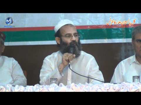PTI about Khatam-e-nubuwwat by Mufti Muhammad Saeed Khan All Pakistan Ulama Conference