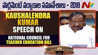 Kaushalendra Kumar Talks About National Council for Teacher Education Bill In Lok Sabha | NTV