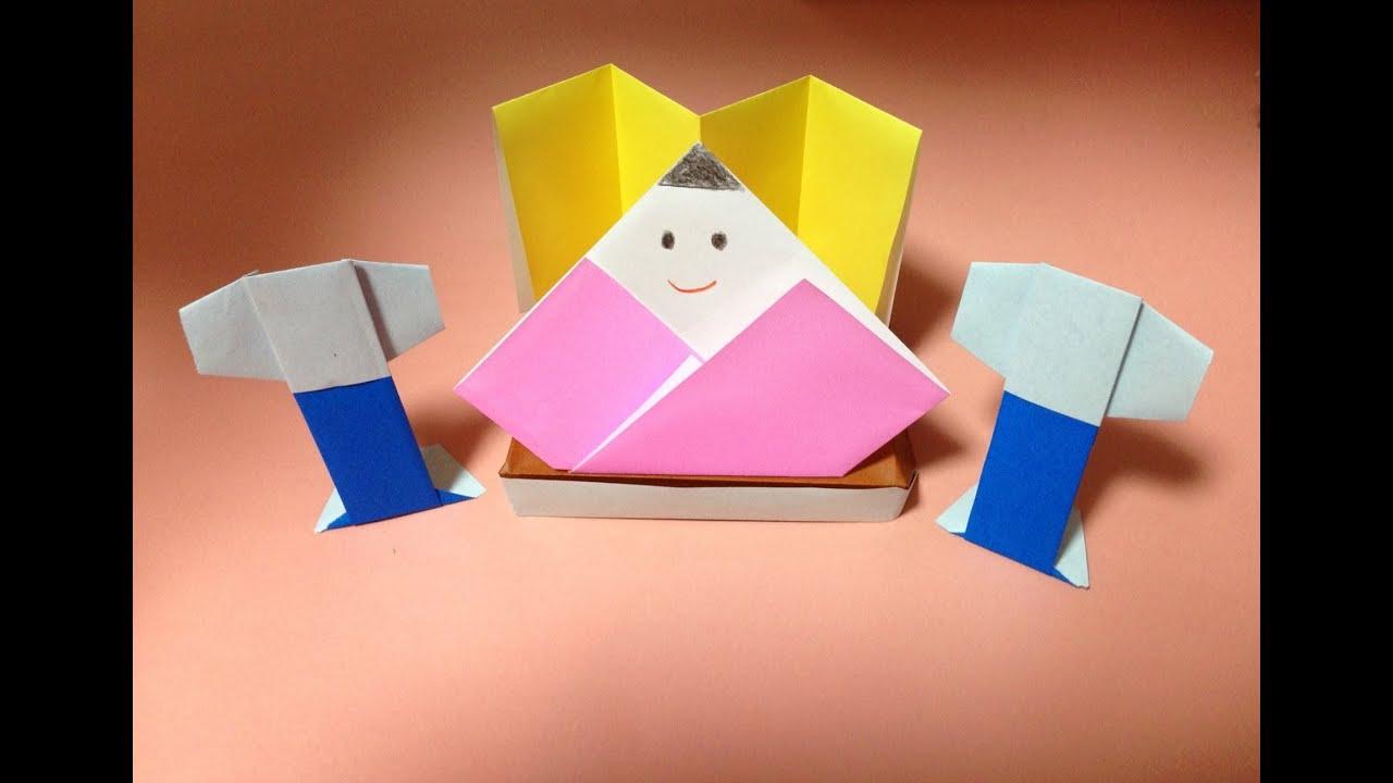 折り方 お雛様 折り方 : ... 立体 折り方 作り方 - YouTube