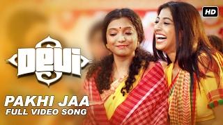 Devi | Pakhi Jaa | Paoli Dam | Savvy | Rick Basu | SVF Music | 2017