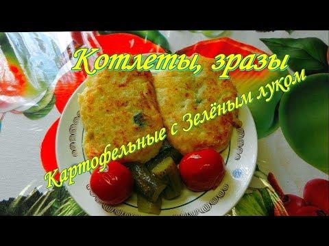 Котлеты, зразы картофельные с зелёным луком и яйцом. Видео рецепты от Борисовны.
