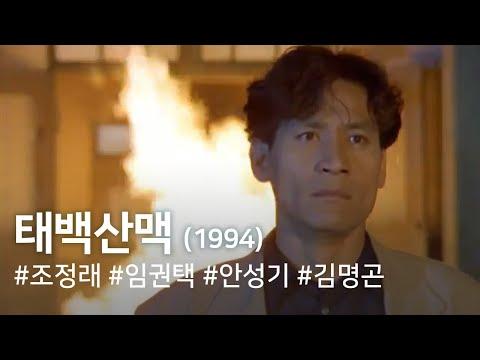 The Tae Baek Mountains(Taebaegsanmaeg(Taebaeksanmaek))(1994)