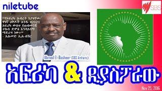 አቶ አሕመድ ኢል-በሽር፤ በአፍሪካ ሕብረት ኮሚሽን Ahmed  Ahmed El-Bashir African Union - SBS Amharic (November 25, 2016)