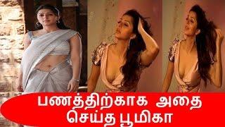 பணத்திற்காக அதை செய்த  பூமிகா | Kollywood Tamil News Tamil Cinema  New