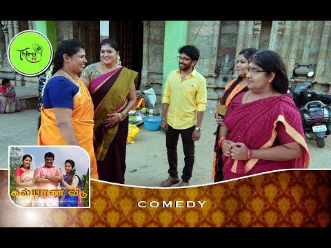 KALYANA VEEDU | TAMIL SERIAL | COMEDY | GOPI FAMILY MEET THE PARVATHI & PADMAVATHI