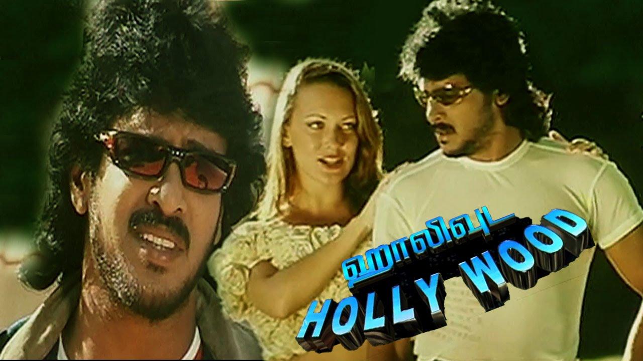 Tamil full movie HOLLY WOOD | Full HD Movie