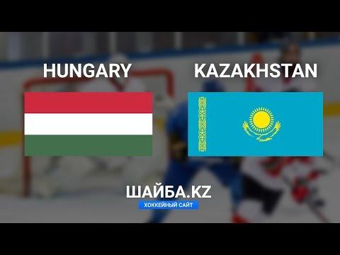 Видеообзор матча Казахстан - Венгрия. Юниорский чемпионат мира по хоккею