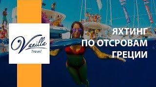 Звёздная Греция с Vanilla Travel