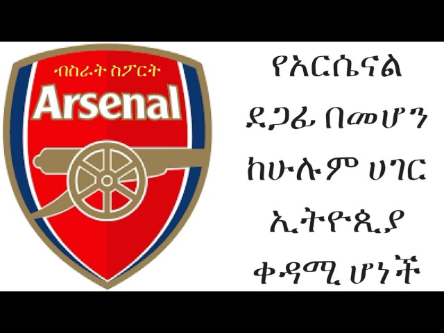 Ethiopians are huge fan of Arsenal FC than other countries - Study