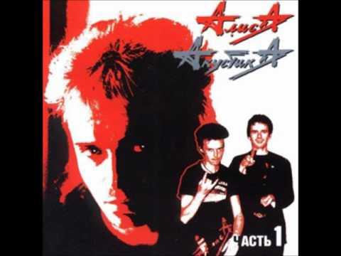 Алиса Пермь 1988 акустика