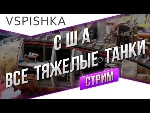 Танк-о-Смотр 5 - США [Тяжелые танки] со Вспышкой