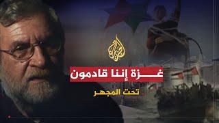 تحت المجهر.. غزة إننا قادمون