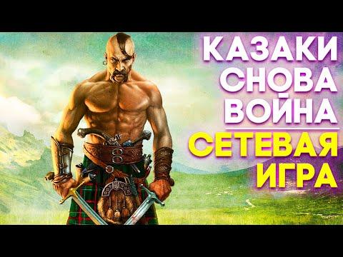 Казаки Снова Война Cossacks Back To War Vnucha и Intheskygames снова вместе