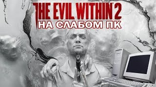 The Evil Within 2 на слабом пк (+R7 360)