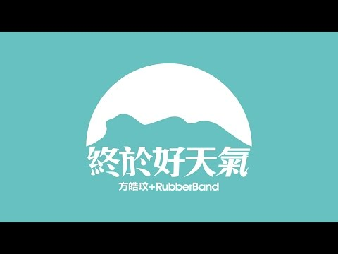 方皓玟 + RubberBand 終於好天氣 [Official Music Video] %e4%b8%ad%e5%9c%8b%e9%9f%b3%e6%a8%82%e8%a6%96%e9%a0%bb