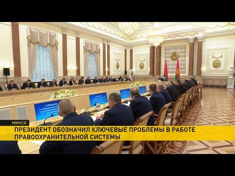 Лукашенко: Законом не пропишешь все, что в жизни, так положите в основу справедливость