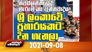 Paththaramenthuwa - (2021-09-08)