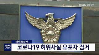 태백경찰, 코로나19 허위사실 유포자 검거