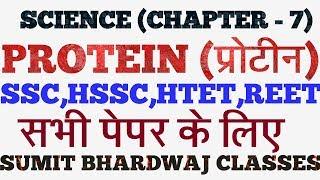SCIENCE (CHAPTER - 7)   PROTEIN(प्रोटीन)   HTET, REET,SSC,HSSC