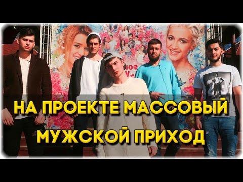 Дом-2 Последние Новости.Эфир 14 Апреля 2016 (14.04.2016)