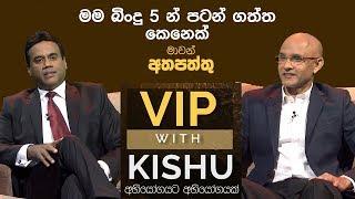 Mavan Athapattu | VIP with KISHU - (2019-03-19)