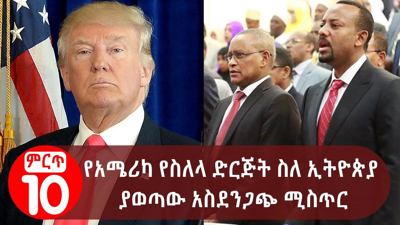 Mysterious Secret of America's Abusive Intelligence Organization about Ethiopia