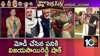 మోడీ చేసిన పనికి విజయసాయిరెడ్డి షాక్ | Julakataka  News