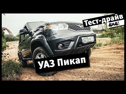 4x4PRO. Тест-драйв обновлённого УАЗ Патриот Пикап