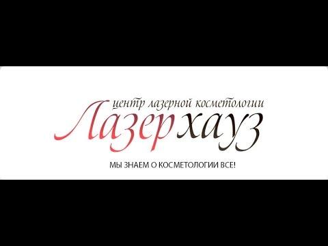 Лазерная эпиляция в Лазерхауз, в Киеве, Одессе, Харькове, Днепре