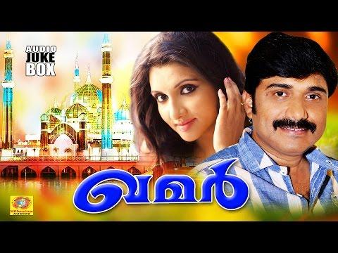 Khamar   ഖമർ   Latest Malayalam Mappila Album   Afsal & Manjari   Mappilapattukal   Mappila Songs