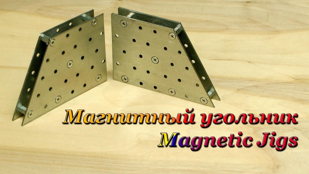 Сварочный магнитный угольник своими руками