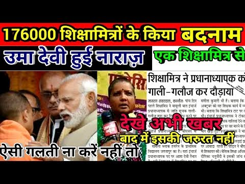 Breaking News PM Modi | Shiksha Mitra Latest News Today |Breaking News ShikshaMitra in hindi
