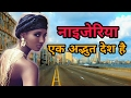 Download नाइजेरिया एक अद्भुत देश है - Nigeria is an Amazing country [ Hindi ] in Mp3, Mp4 and 3GP