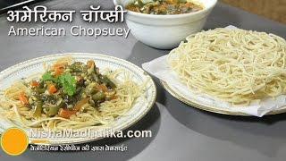 American Chop Suey Vegetarian | American Chopsuey Recipe Indian Style