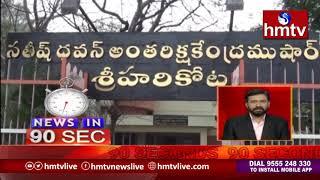 11am News In 90 Seconds | Latest Telugu News In 90 Seconds | 12.12.2018 | hmtv