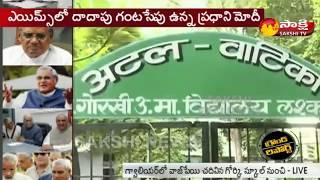 Ground Report: గ్వాలియర్ లో వాజ్పేయి చదివిన గోర్కి స్కూలు  నుంచి.. Sakshi TV Live