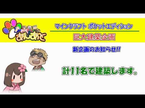 【マイクラPE】告知 巨大建築 あしあとアース!【あしあと】with Google Play
