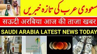 Saudi Arabia Latest News   20-1-2019   Latest Saudi News Urdu Hindi Today Online   MJH Studio