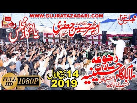 Zakir Ameer Hussain Jafri | 14 Rabi Ul Awal 2019 | Rajoa Sadat Mandi Bahauddin || Raza Production