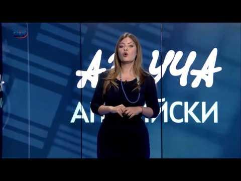 Daily routine/Дневния ти график - Учи английски с Николая, Еп. 11, Сезон 5