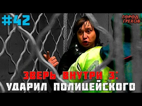 Город Грехов 42 - Час расплаты/ Зверь внутри # 3