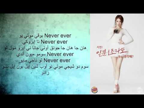 طريقة نطق T ara Jiyeon Never Ever